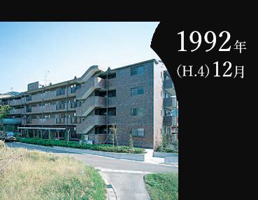 1992年(H.4)12月