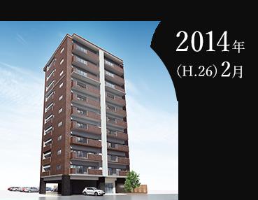 2014年(H.26)2月