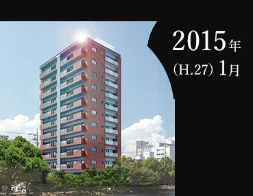 2015年(H.27)1月