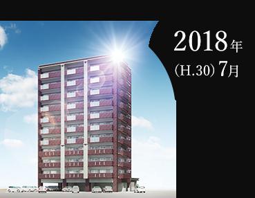 2018年(H.30)7月