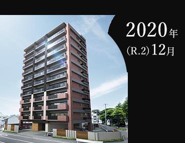 2020年(R.2)12月