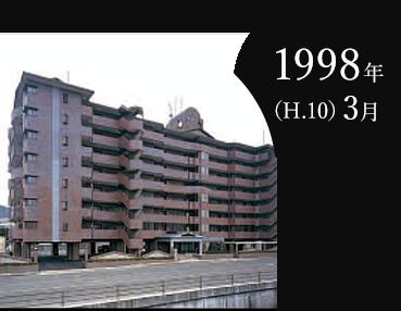 1998年(H.10)3月
