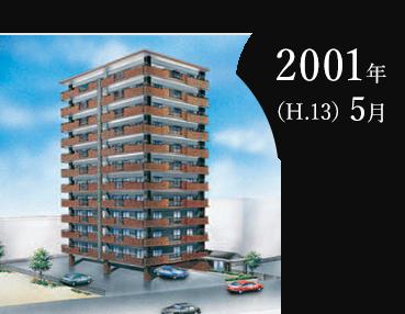 2001年(H.13)5月