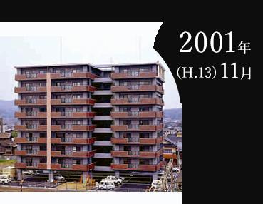 2001年(H.13)11月