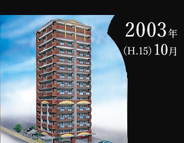 2003年(H.15)10月