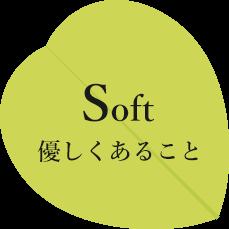 soft 優しくあること