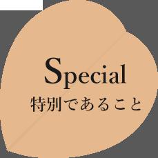special 特別であること
