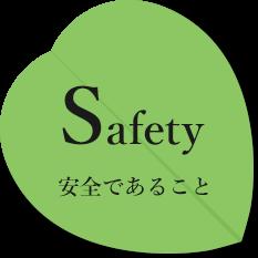 Safety 安全であること